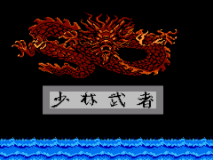 Chinese KungFu (Asia) (Unl)