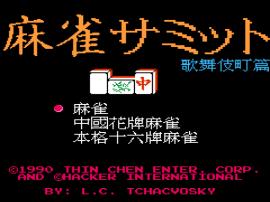 Mahjan Samit Kabukicho Hen (Asia) (Unl)