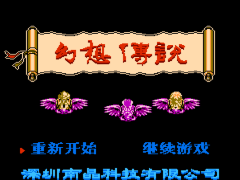 Tales of Phantasia (C)