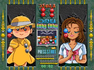 Susume! Taisen Puzzle Dama - Toukon! Marutama Chou (Japan)