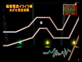 Utchan Nanchan no Hono no Challenger - Denryuu Ira Ira Bou (Japan)