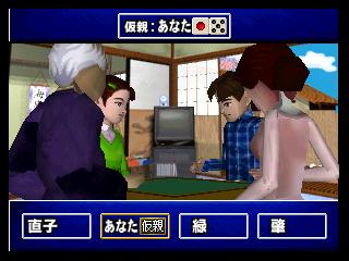 Ide Yosuke no Mahjong Juku (Japan)