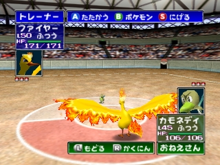 Pokemon Stadium 2 (Japan)