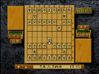 AI Shougi 3 (Japan)