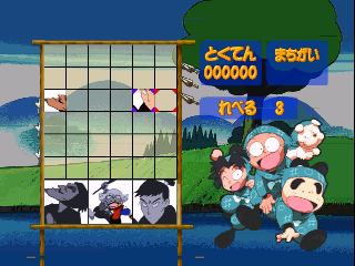 Nintama Rantarou 64 Game Gallery (Japan)