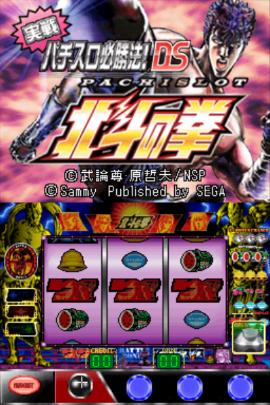 Jissen Pachi-Slot Hisshouhou! DS - Hokuto no Ken (Japan)