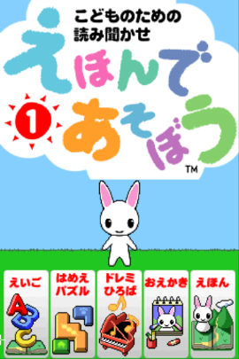 Kodomo no Tame no Yomi Kikase - Ehon de Asobou 1-kan (Japan)