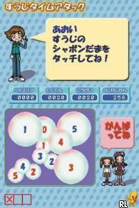 Kanbayashi Shiki Nouryoku Kaihatsu Hou - Unou Kids DS (Japan)