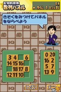 Kageyama Hideo no IQ Teacher DS - Kangaeru Chikara to Oboeru Chikara (Japan)