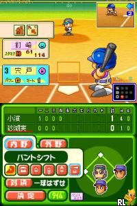Atsumare! Power Pro Kun no DS Koushien (Japan)