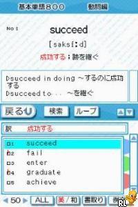 Chuugaku Eitango Target 1800 DS (Japan)