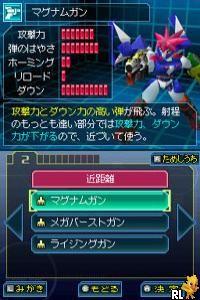 Gekitou! Custom Robo (Japan)