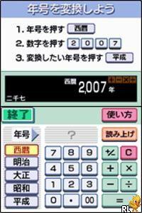 Kanshuu Nihon Joushiki Ryoku Kentei Kyoukai - Imasara Hito ni wa Kikenai - Otona no Joushiki Ryoku Training DS (Japan)