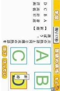 Zaidan Houjin Nihon Kanji Nouryoku Kentei Kyoukai Koushiki Soft - 200 Mannin no Kanken - Tokoton Kanji Nou (Japan)