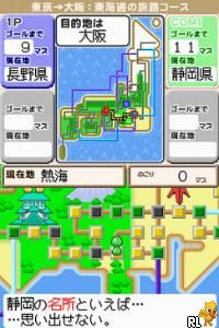 Gotouchi Kentei DS (Japan)
