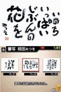 Kokoro ni Shimiru - Mouhitsu de Kaku - Aida Mitsuo DS (Japan)
