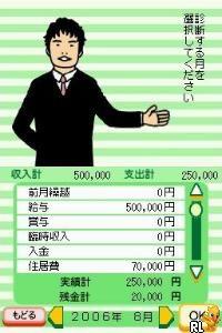 Dokodemo Raku Raku! - DS Kakeibo (Japan)