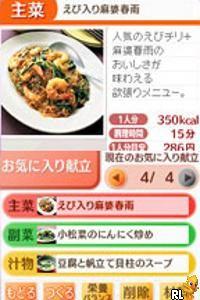 Kenkou Ouen Recipe 1000 - DS Kondate Zenshuu (Japan)