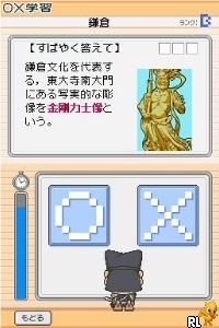 Gakken Youten Rank Jun Series - Nihon no Rekishi DS (Japan)