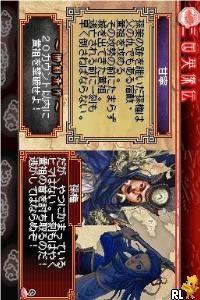 Sangokushi Taisen DS (Japan)