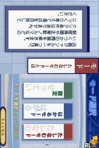 Nihongo Bunshou Nouryoku Kentei Kyoukai Kyouryoku - Tadashii Nihongo DS (Japan)