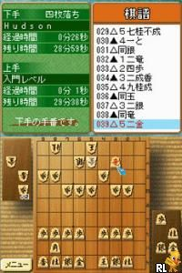 Wi-Fi Taiou - Morita Shougi DS (Japan)