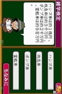 Karasawa Shunichi no Zettai ni Ukeru!! - Zatsugakuen DS (Japan)