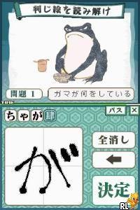 Gakken DS - Otona no Gakushuu - Kindaichi Sensei no Nihongo Lesson (Japan)