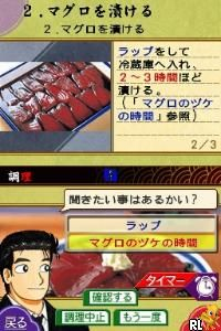 Oishinbo - DS Recipe Shuu (Japan)