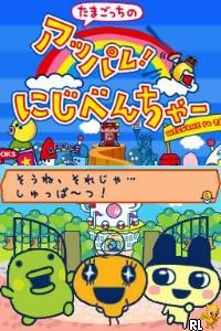 Tamagotch no Appare! Niji-Venture (Japan)
