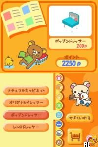 Watashi no Rilakkuma (Japan)