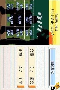 Unou Tanren Unotan DS - Shichida Shiki Otona no Sokudoku Training (Japan)