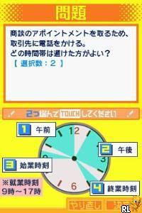Kore de Haji o Kakanai - Ashita Tsukaeru DS Business Manner (Japan)
