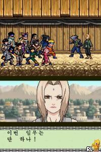 Naruto - Choegangninja Daegyeoljip DS (Korea)