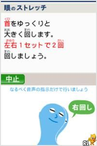 Miru Chikara o Jissen de Kitaeru - DS Medikara Training (Japan)