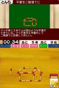 Unou Kaiten - Match Bou Puzzle DS (Japan)