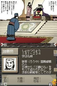 Yokoyama Mitsuteru Sangokushi - Dai-6-kan - Koumei no Yuigon (Japan)