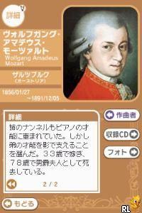 Anata mo DS de Classic Kiite Mimasenka (Japan)