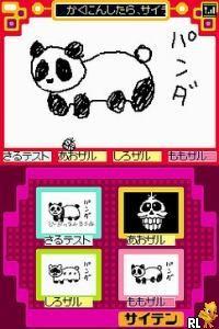 Archime DS (Japan) (En,Ja)