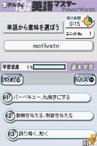 ALC no 10-punkan Eigo Master - Joukyuu (Japan) (Rev 1)