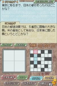 Crossword de Manabou! Chiri - Rekishi (Japan)