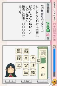 Obunsha Deru-jun - Kokugo DS (Japan)