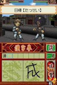 Hissatsu Kung Fu - Kanji Dragon (Japan)
