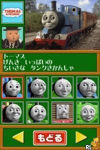 Kikansha Thomas - DS de Hajimeru Kokugo Sansuu Eigo (Japan)