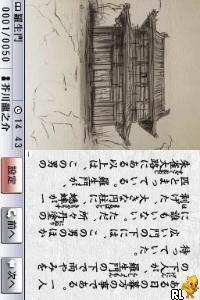 Ichido wa Yon de Okitai - Nihon Bungaku 100-sen (Japan)