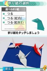 Minagara Oreru DS Origami (Japan)