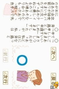 Onsei Kanjou Sokuteiki - Kokoro Scan (Japan)