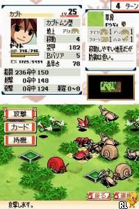 Konchuu Wars (Japan)