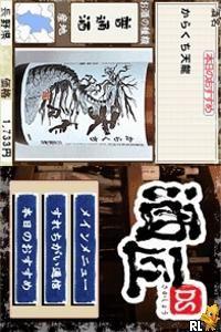 Sakashou DS (Japan)