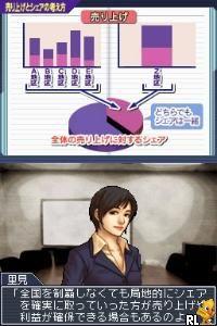 Biz Taiken DS Series - Kigyoudou - Inshoku (Japan)